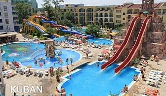 Майски празници в Слънчев бряг! Нощувка на база All Inclusive + аквапарк от хотел Кубан****