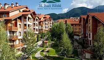 Майски празници в СПА хотел Св. Иван Рилски****, Банско. Нощувка, закуска и вечеря* + басейн, СПА зона и бонуси