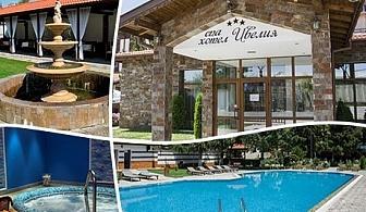 Майски празници в СПА хотел Ивелия, край Огняново. 2 или 3 нощувки със закуски + джакузи и СПА на супер цена
