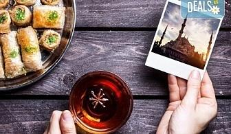 Майски или Септемврийски празници в приказния Истанбул! 3 нощувки със закуски, транспорт, панорамна обиколка, посещение на Одрин и Чорлу + бонус: посещение на мол Forum Istanbul!