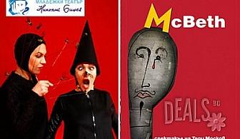 """""""Макбет"""" в Младежки театър, вторник, 05.03, 19ч, билет за 8лв вместо 16лв"""
