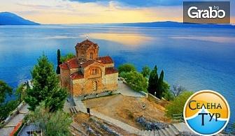 До Македония през Септември! Екскурзия до Струга, Охрид и Скопие с 2 нощувки със закуски и вечери, плюс транспорт