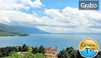 До Македония през Юни! Тридневна екскурзия до Струга, Охрид и Скопие с 2 нощувки със закуски и вечери, плюс транспорт