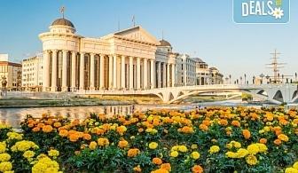 Македонска приказка - екскурзия до Охрид, Скопие и Битоля с Караджъ Турс! 2 нощувки със закуски и 1 вечеря, транспорт и водач