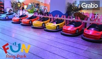 За малчугана! 2 часа забавление във Fun Ring Park с ползване на всички атракциони, ледена пързалка и блъскащи колички