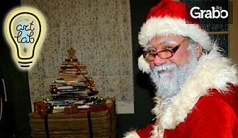 За малки и големи деца! Коледна работилница с Дядо Коледа, плюс фотосесия с 10 обработени кадъра