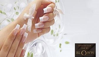 Маникюр с ГЕЛ ЛАК върху естествен нокът + 4 декорации по избор от Dimitar Hair Salon Bloww само за 15.90 лв. вместо 34 лв. с 53% отстъпка!