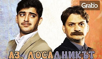 """Мариан Бачев и Александър Кадиев в комедията """"Аз, досадникът""""на 5 Май"""