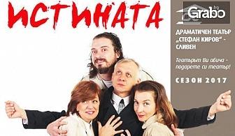 """Мария Сапунджиева и Иван Бърнев в пиесата """"Истината""""на 26 Декември"""