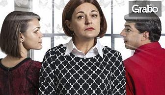 """Мария Сапунджиева в постановката """"Трудни за обичане"""" - на 25 Април"""