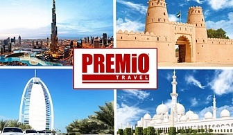 Март и април: самолетна екскурзия до Дубай, Абу Даби, Шаржа, Рал Ал Хайма на ТОП ЦЕНА! Двупосочен билет, 6 нощувки със закуски и 4 екскурзии от Премио Травел