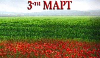 3-ти март до Асеновград! 2 или 3 нощувки на човек със закуски и вечери в комплекс Еверест, с. Червен