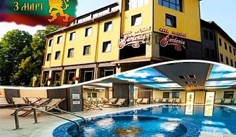 3-ти март в Банско! 2 или 3 нощувки на човек със закуски и вечери, едната празнична + басейн и СПА в Парк хотел Гардения****