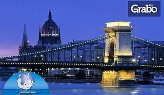 За 3 Март в Будапеща! Екскурзия с 2 нощувки със закуски, плюс транспорт