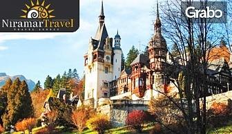 За 3 Март до Букурещ, Замъка на Дракула, крепостта Ръшнов, замъка Пелеш и Синайския манастир! 2 нощувки със закуски и транспорт
