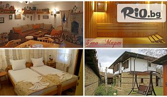 3-ти Март за цялата компания в Стара планина! 2 нощувки в самостоятелна къща за 10-11 човека + СПА /джакузи и сауна/, барбекю и пещ за 450лв, от Къща за гости Ралевата къща