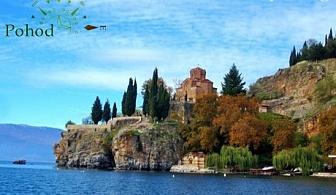 03 - 05 Март екскурзия до Охрид и Скопие, Македония! Нощувка със закуска + транспорт от Туристическа агенция Поход