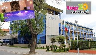 3 Март в Хисаря! 3 Нощувки с All Inclusive Light + Ди Джей, Закрит минерален басейн, Релакс център и Детски кът в хотел Астрея 3*, Хисаря, от 177 лв. на човек!
