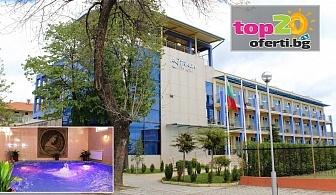 3 Март в Хисаря! 2 или 3 Нощувки с All Inclusive Light + Релакс зона, Вътрешен Минерален басейн в хотел Астрея 3*, Хисаря, от 104 лв. на човек