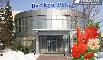 8-и март в Хотел Банкя Палас, Банкя. Нощувка на човек с изхранване закуска и вечеря