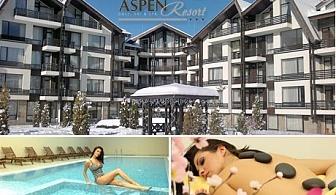 3 МАРТ край Банско! 3 или 4 нощувки, закуски, празничен обяд, вечери + СПА център и топъл басейн в Аспен Резорт Ски & СПА