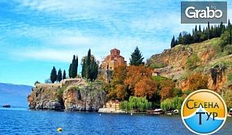 За 3 Март в Македония и Гърция! Екскурзия до Охрид и Преспа - крепостите на Цар Самуил, с 2 нощувки със закуски, вечери и транспорт