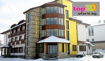 3 Март на метри от лифта! 2 или 3 нощувки със закуски и вечери + Басейн и СПА центъра в хотел Айсберг***, Банско, от 78.50 лв. на човек!
