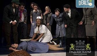 """На 26-ти март (неделя): супер комедията """"Човекоядката"""" с Христо Мутафчиев и още любими актьори в МГТ """"Зад Канала"""""""