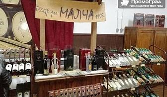 8-ми март - Ниш, винарна Малча, Нишка баня и Пирот (нощувка, закуска и вечеря с напитки) за 150.50 лв.