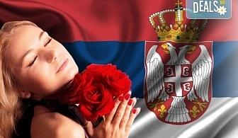 8-ми март в Нишка баня, Сърбия! 1 нощувка със закуска, транспорт, посещение на Ниш и екскурзоводско обслужване от агенция Шанс 95