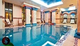 3-ти Март в Поморие! СПА и басейн + ТРИ нощувки, закуски и обеди за ДВАМА в СПА-хотел Сейнт Джордж****