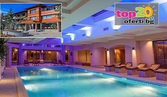 3 Март в Роял СПА! 2 или 3 нощувки със закуски, обяди и вечери + Минерални басейни и СПА пакет в хотел Роял СПА 4*, Велинград, от 208 лв./човек!