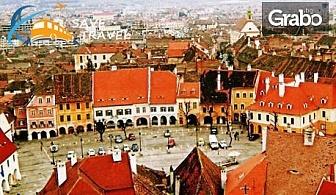 За 8 Март в Румъния! 2 нощувки със закуски в Сибиу, плюс транспорт и възможност за Сигишоара
