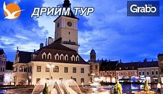 За 3 Март в Румъния! Посети Букурещ, Синая и Замъка Пелеш с 2 нощувки със закуски, плюс транспорт