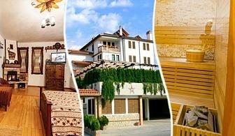 3 Март в Сандански. 2 или 3 нощувки на човек със закуски или със закуски и вечери + джакузи, сауна и парна баня в хотел Аджев хан
