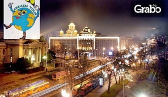 3 Март в Сърбия! Екскурзия до Белград, Опленац и Земун с 2 нощувки със закуски и транспорт