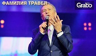 3 Март в Сърбия! 2 нощувки във Върнячка баня със закуски и вечери, едната празнична с участие на Мирослав Илич, плюс транспорт