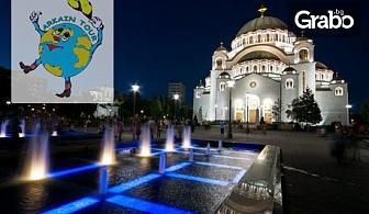 За 3 Март в Сърбия! 2 нощувки със закуски в Хотел Касина 3* в Белград