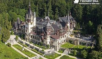 За 3-ти март до Синая, замъка Пелеш, замъка на граф Дракула, Брашов и Букурещ (3 дни/2 нощувки със закуски) за 162 лв.