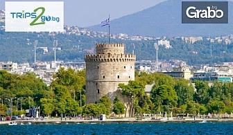 За 8 Март в Солун! Нощувка със закуска, плюс транспорт и туристическа обиколка