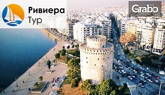 За 3 Март до Солун и Паралия Катерини! 2 нощувки със закуски и вечери, плюс транспорт