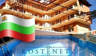 3-ти Март в СПА хотел Костенец! 2 или 3 нощувки на човек със закуски + Празнична вечеря + минерален басейн и външно джакузи