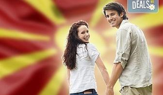 За 8-ми март в Струга и Охрид, Македония, с Джуанна Травел! 2 нощувки със закуски в хотел Бисер 4*, 2 празнични вечери с жива музика с напитки без лимит!