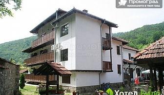 3-ти март в Троянския балкан, с. Бели Осъм, хотел Биле - 3 нощувки със закуски и вечери + бонус - 1 нощувка за 2-ма