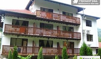 3-ти март в Троянския балкан, с. Бели Осъм, хотел Биле - 2 нощувки със закуски и вечери (едната празнична) за 2-ма