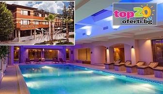 3 Март във Велинград! 3 нощувки със закуски и вечери + Минерални басейни и СПА в хотел Роял СПА 4*, Велинград, от 293.90 лв./човек