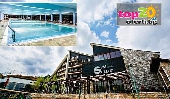 3 Март във Велинград! 3 или 4 Нощувки със закуски и вечери + Минерален басейн и СПА Пакет в СПА Хотел Селект, Велинград, от 167 лв./човек