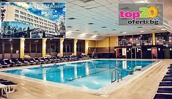 3 Март във Велинград! 2, 3 или 4 Нощувки със закуски и вечери + Празнична вечеря, Минерални басейни и СПА в Хотел Здравец Уелнес и СПА 4*, от 190 лв./човек