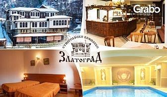 За 8 Март в Златоград! 1 или 2 нощувки със закуски и романтична вечеря за двама, плюс SPA