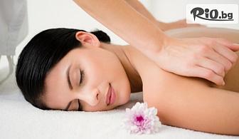 Масаж на цяло тяло по избор от класически, релаксиращ или лечебен + БОНУС: масаж на ходила и длани, от Център за красота и здраве Beauty and Relax 2